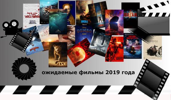 Фильмы ожидаемые в марте 2019