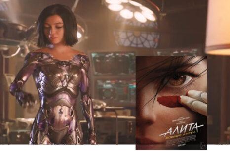 В ожидании фильма Алита: боевой ангел