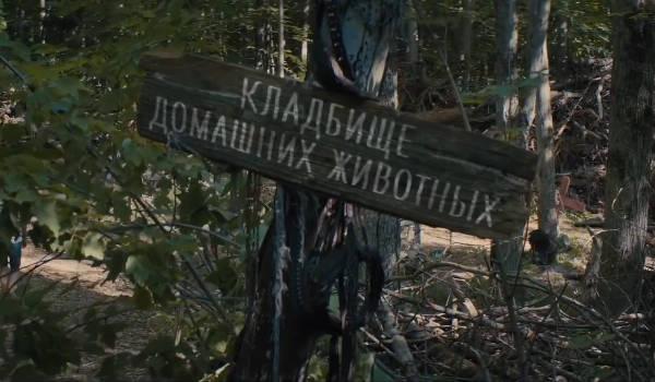 Кладбище домашних животных фильм 2019 года