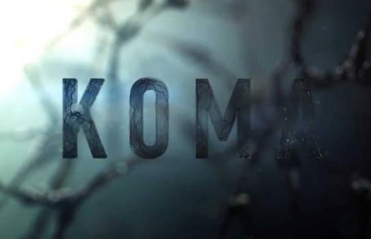 фильм Кома год 2019