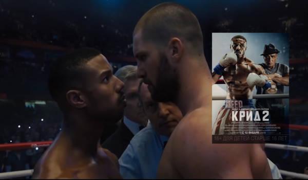 крид фильм 2019