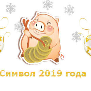 Символ 2019 года — желтая земляная свинья.