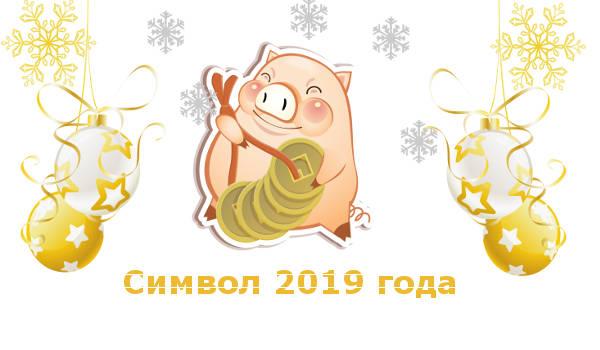 Символ 2019 года - желтая,земляная свинья