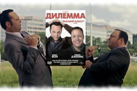 Фильм Дилемма-The Dilemma