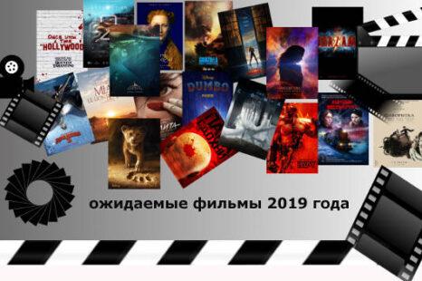 Ожидаемые фильмы 2019 года