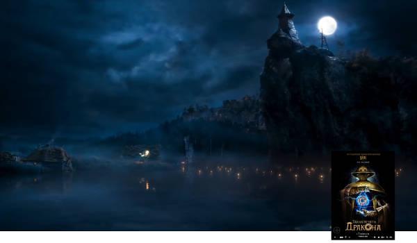 Фильм тайна печати дракона