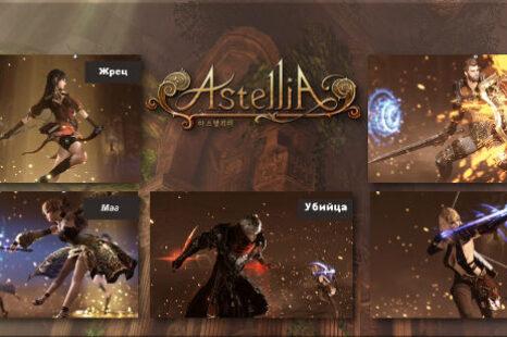 Классы в Astellia