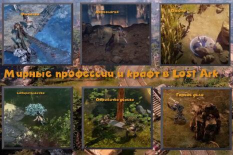 Профессии в Lost ark. Крафт в игре