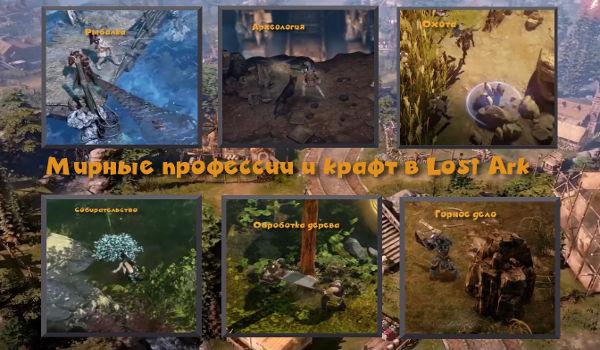 Профессии в lost ark
