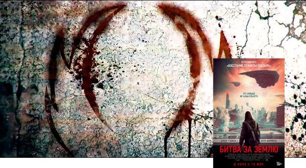 Битва за землю фильм 2019 года трейлер