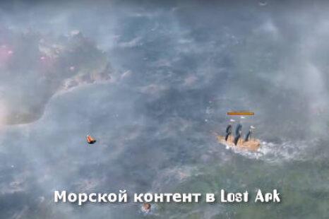 Морской контент Lost Ark