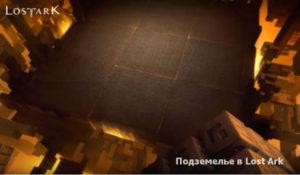Подземелья в LostArk Обзор данжи