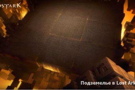 Подземелья в Lost Ark