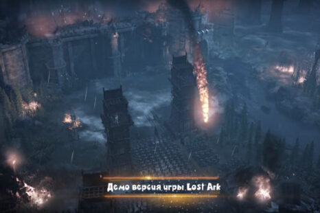 В России стартует «Демо версия игры lost Ark»