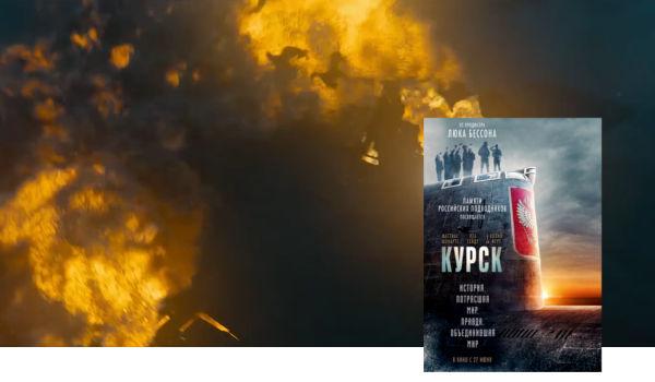 "Фильм ""Курск"" 2019 трейлер"