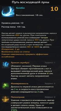 Билд Аватар Lost Ark. PVP и PvE. Какие Умения Выбрать.
