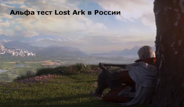 Альфа тест Lost Ark в России