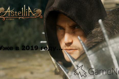 Новости об игре Astellia