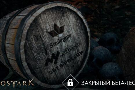 Старт ЗБТ Lost Ark в России