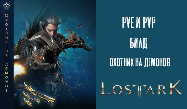 Билд Охотник на Демонов Lost Ark PvP и PVE