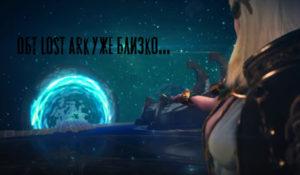 Дата ОБТ Lost Ark в России