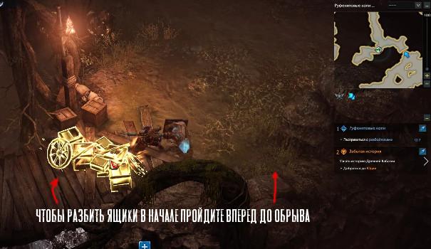 Атлас искателя в Lost Ark. Обзор