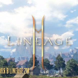 Оружие и броня в Lineage 2m