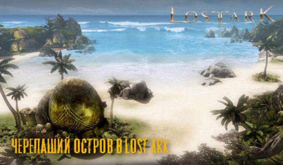 Черепаший остров в Lost Ark