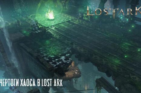 Чертоги Хаоса в Lost Ark. И Пробуждение