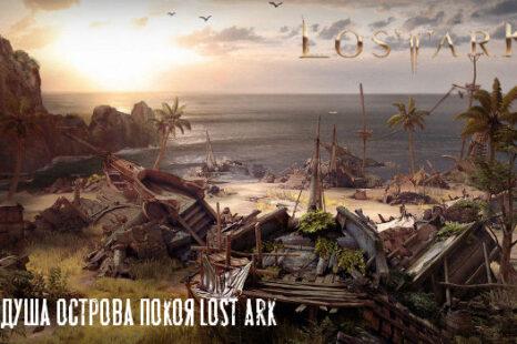 Остров Покоя в Lost Ark. Как получить душу