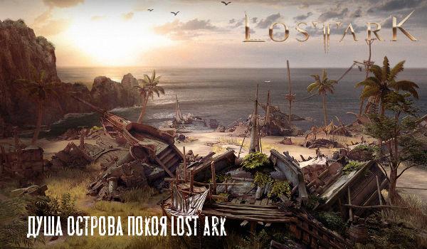 Остров покоя в Lost Ark как получить душу