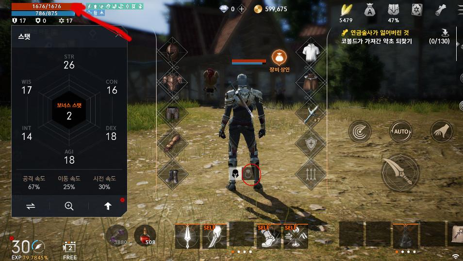 Оружие и броня в Lineage 2m. Интерфейс персонажа