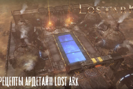 Рецепты Ардетайн в Lost Ark