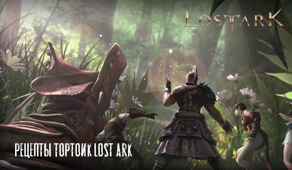 Рецепты Тортоик Lost Ark