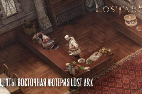 Рецепты Восточная Лютерия в Lost Ark