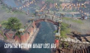 Скрытые истории Аньшу в Lost Ark