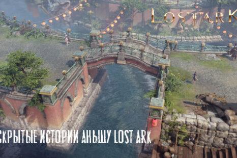 Cкрытые истории Аньшу в Lost Ark