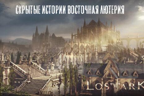 Скрытые истории Восточной Лютерии в Lost Ark
