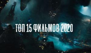 Топ фильмов 2020