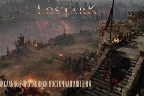 Уникальные противники Восточной Лютерии в Lost Ark
