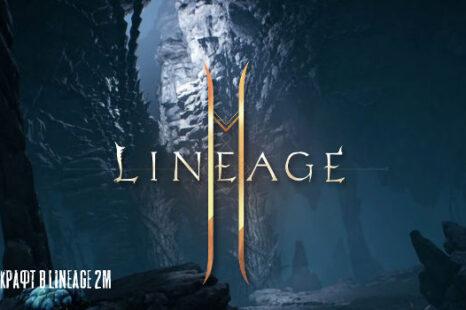 Крафт в Lineage 2m