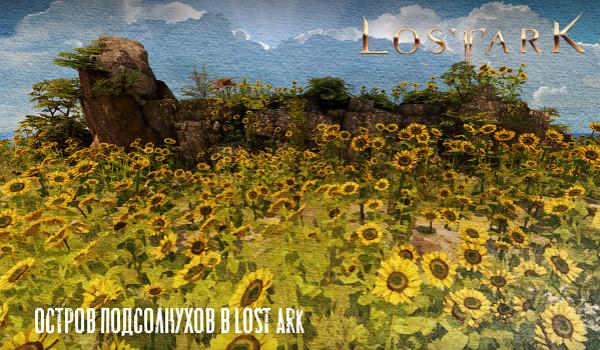 Остров Подсолнухов в Lost Ark