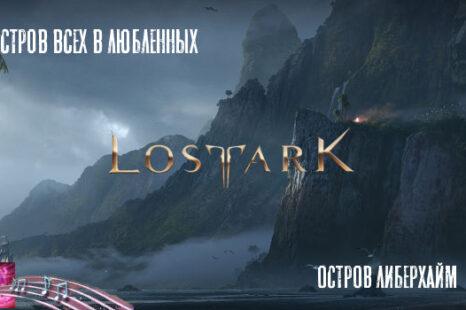 Остров Всех влюбленных и Либерхайм в Lost Ark. Как получить душу