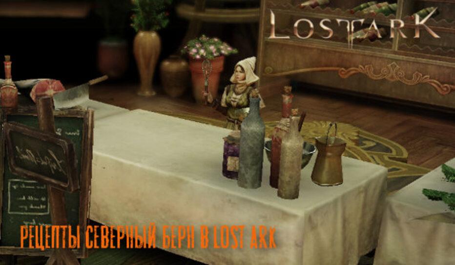 Рецепты Северный Берн в Lost Ark