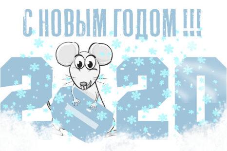 С Новым Годом 2020 Белой Крысы
