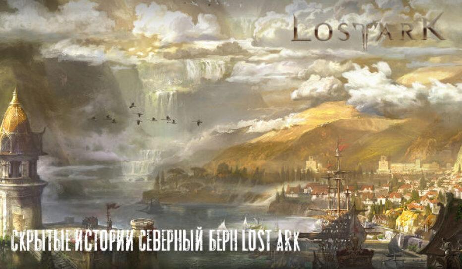 Скрытые истории Северный Берн lost Ark