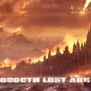 Календарь наград в Lost Ark. Грядущее Обновление