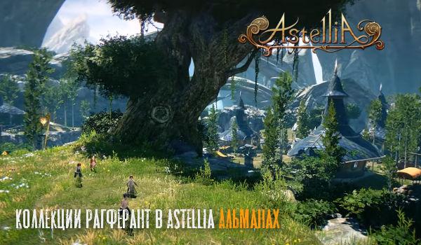 Коллекции Рагферант в Astellia