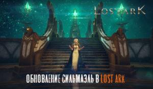 Обновления Сильмаэль в Lost Ark