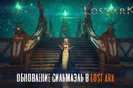 Обновления Сильмаэль в игре Lost Ark Новости